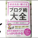 【書評】読まれる・稼げる ブログ術大全 (ヨス)